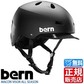 bern ヘルメット bern MACON VISOR ロードバイク ピストバイク ピスト BMX 通勤 スケボー スケート スノボー かっこいい おしゃれ 彼氏 誕生日プレゼント おすすめ