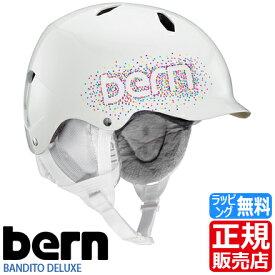 bern ヘルメット BANDITO ストライダー スケボー BMX ブレイブボード キックバイク 子供用 キッズ 子供 小学生 男の子 女の子 孫 自転車 自転車用 入学祝い ペダルなし自転車 かっこいい かわいい 誕生日プレゼント お祝い おすすめ ブランド 人気