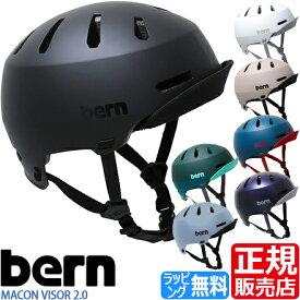bern ヘルメット MACON VISOR 2.0 ロードバイク ピストバイク ピスト BMX 通勤 スケボー スケート スノボー メンズ レディース かっこいい かわいい おしゃれ 彼氏 彼女 誕生日プレゼント お祝い おすすめ ブランド 人気