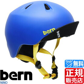 bern ヘルメット NINO ストライダー スケボー BMX ブレイブボード キックバイク 子供用 キッズ 子供 幼児用 男の子 女の子 孫 自転車 自転車用 入園祝い ペダルなし自転車 かっこいい かわいい 誕生日プレゼント お祝い おすすめ ブランド 人気