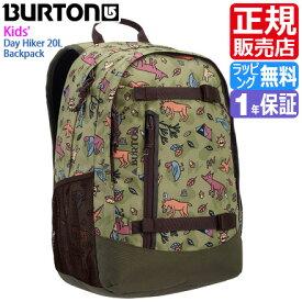 バートン リュック [正規販売店] 11056112300 BURTON Kids' Day Hiker 20L Backpack バックパック 通学 可愛い ジュニア 子供 レディース キッズ 登山 遠足 入学祝い 小学生 男の子 女の子