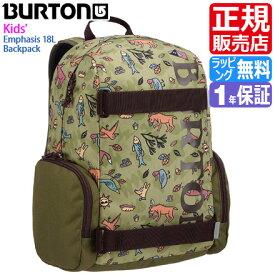 バートン リュック [正規販売店] 13660109300 BURTON Kids' Emphasis 18L Backpack バックパック 通学 可愛い ジュニア 子供 レディース キッズ 登山 遠足 入学祝い 小学生 男の子 女の子