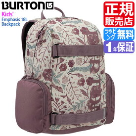 バートン リュック [正規販売店] 13660109500 BURTON Kids' Emphasis 18L Backpack バックパック 通学 可愛い ジュニア 子供 レディース キッズ 登山 遠足 入学祝い 小学生 男の子 女の子