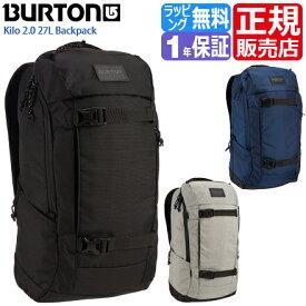 バートン リュック [正規販売店] Kilo 2.0 27L Backpack バックパック BURTON メンズ 中学生 通学 おしゃれ 高校生 レディース リュックサック メンズ ブランド アウトドア 大容量 入学祝い