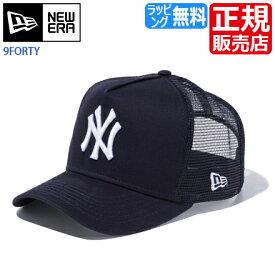 ニューエラ キャップ ニューヨーク ヤンキース 帽子 正規販売店 11120140 ニューエラ 9FORTY D-FRAME TRUCKER スナップバック ベースボールキャップ NEW ERA 940 ヤンキース キャップ メンズ キャップ レディース