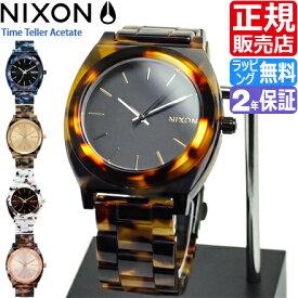 ニクソン 腕時計 [正規3年保証] ニクソン タイムテラー アセテート レディース NIXON 時計 NIXON TIME TELLER ACETATE メンズ nixon べっ甲 べっこう