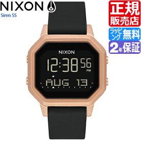 472f3016b5 ニクソン 腕時計 送料無料 [正規3年保証] NA12111098 ニクソン サイレンSS レディース NIXON
