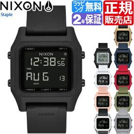 ニクソン 腕時計 国内正規品 NIXON Staple 時計 デジタル デジタル腕時計 シリコン シンプル 防水 スケボー アウトドア デュアル サステナブル メンズ レディース かっこいい かわいい おしゃれ おすすめ 誕生日プレゼント プレゼント ギフト 贈り物 ブランド 人気 彼氏 彼女