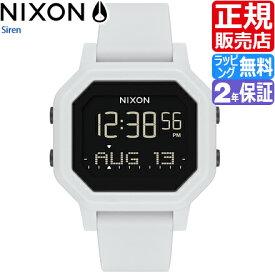 ニクソン 腕時計 A1311100 [正規3年保証] レディース NIXON 時計 Siren サイレン ホワイト 白 デジタル デジタルウォッチ デジタル腕時計 防水 サーフウォッチ サーフィン 波乗り マリンスポーツ 海 プール 海洋プラスチック サステナブル かっこいい かわいい おしゃれ