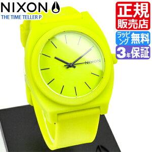 ニクソン腕時計レビューで次回3000円割引★送料無料[正規3年保証]A1191262ニクソンタイムテラーPニクソン腕時計レディース腕時計NIXON時計NIXONTIMETELLERPNEONYELLOWニクソン腕時計メンズnixon腕時計10P26Mar16