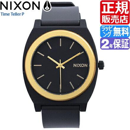 [ニクソン 日本正規店 限定商品] ニクソン 腕時計 タイムテラー P 送料無料 [正規3年保証] NA1192030 レディース メンズ NIXON 時計 TIME TELLER P 防水 誕生日 プレゼント 彼女 ブランド おしゃれ おすすめ 人気 父の日