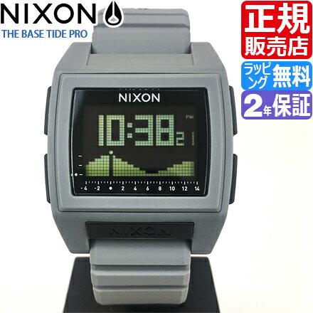 【500円割引クーポン!】 ニクソン 腕時計 NA1212145 [正規3年保証] メンズ NIXON 時計 THE BASE TIDE PRO レディース nixon 入学祝い 誕生日 彼氏 プレゼント おしゃれ ブランド おすすめ 人気