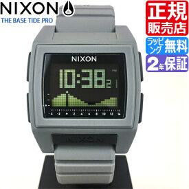 ニクソン 腕時計 NA1212145 [正規3年保証] メンズ NIXON 時計 THE BASE TIDE PRO レディース nixon 入学祝い 誕生日 彼氏 プレゼント おしゃれ ブランド おすすめ 人気