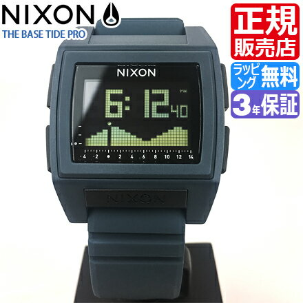 【1/21(月) 1:59まで週末SALE中!】 ニクソン 腕時計 NA12122889 [正規3年保証] メンズ NIXON 時計 THE BASE TIDE PRO レディース nixon 入学祝い 誕生日 彼氏 プレゼント おしゃれ ブランド おすすめ 人気