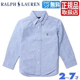 ラルフローレン キッズ シャツ Ralph Lauren オックスフォード シャツ ラルフローレン キッズ ポロ ラルフ シャツ 男の子 シャツ 女の子 誕生日 プレゼント 贈り物 お祝い
