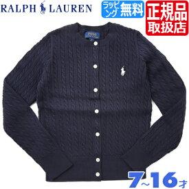 ポロ ラルフローレン カーディガン Polo Ralph Lauren ラルフ ネイビー ニット セーター メンズ レディース かっこいい かわいい おしゃれ おすすめ 誕生日プレゼント プレゼント ブランド 人気 彼氏 彼女 男性 女性 息子 娘 孫 贈り物 お祝い