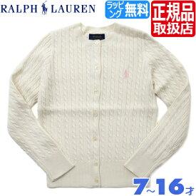 ポロ ラルフローレン カーディガン Polo Ralph Lauren ラルフ 白 ニット セーター メンズ レディース かっこいい かわいい おしゃれ おすすめ 誕生日プレゼント プレゼント ブランド 人気 彼氏 彼女 男性 女性 息子 娘 孫 贈り物 お祝い