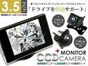 高性能3.5インチオンダッシュモニターCCDカメラ(A/B)【バックモニター 最高画質 車用品 カー用品】ACV