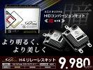 【送料無料】35WHIDフルキットH4Hi/Loスライド式(リレーレス)【超薄型バラスト/送料無料/ヘッドライト/ACV】