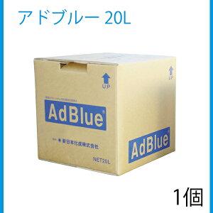 新日本化成 アドブルー 20L バックインボックス BIB 高品位尿素水 尿素SCRシステム専用 1個 単品 ディーゼル車用 ADB-20 尿素SCRシステム専用尿素水溶液