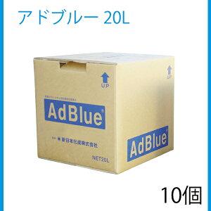 新日本化成 アドブルー 20L バックインボックス BIB 高品位尿素水 尿素SCRシステム専用 10個 セット ディーゼル車用 ADB-20 尿素SCRシステム専用尿素水溶液