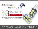 日産 X-TRAIL エクストレイル T31LED ポジションランプ 車幅灯 ホワイト T10 3chip SMD 13連 ポジション球 スモールラ…