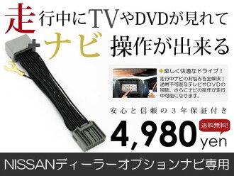 電視導航器配套元件MC313D-W 2013年型號日產經銷商選項導航器ACV