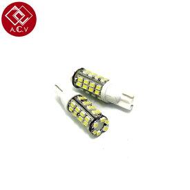 【メール便送料無料】 LEXUS レクサス LS USF40LED ポジションランプ 車幅灯 ホワイト T10 38連 SMD ポジション球 スモールランプ クリアランスランプ 2個 セット LEDバルブ ウェッジ球 電球