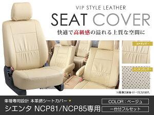 シートカバー シエンタ NCP81 NCP85系 前期 後期 ベージュ PVCレザーシートカバー H15/9〜H22/11 7人乗り 1セット イス カバー 保護 レザー調 防水 フルセット多数 運転席 助手席 ガード ドレスアップ