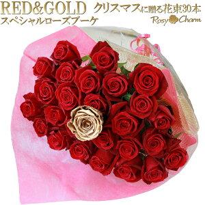 薔薇の花束 スペシャルローズブーケ 【ゴールド&レッド】 30本 誕生日 プロポーズ 結婚記念日 プレゼント 薔薇 贈り物 金色 赤バラ 豪華な花束 ギフト 母の日