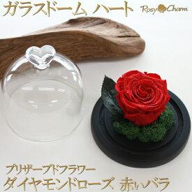 【ガラスドーム ハート】ダイヤモンドローズ プリザーブドフラワー 赤いバラ 誕生日 プレゼント 結婚 記念日 プロポーズ お祝い 赤 薔薇 1輪 箱入り 枯れない 花 贈り物