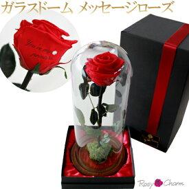 【ガラスドーム メッセージローズ プリザーブドフラワー】バラ 1本 誕生日 プレゼント 結婚 記念日 プロポーズ お祝い 名入れ 1輪 薔薇 メッセージ入り 枯れない 花 贈り物