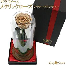 【ガラスドーム メタリックローズ 1本 プリザーブドフラワー】 金色 銀色 銅色 バラ 誕生日 プレゼント 結婚 記念日 プロポーズ お祝い 1輪 薔薇 ギフトBOX入り 枯れない 花 贈り物