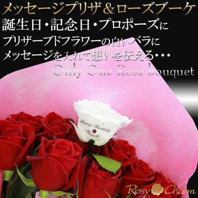 高級バラの花束メッセージ入り