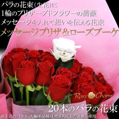 バラの花束20本