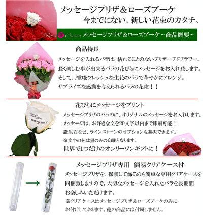 メッセージ入り薔薇花束