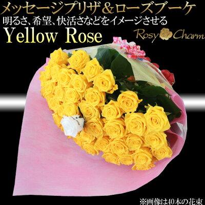 黄色い薔薇花束