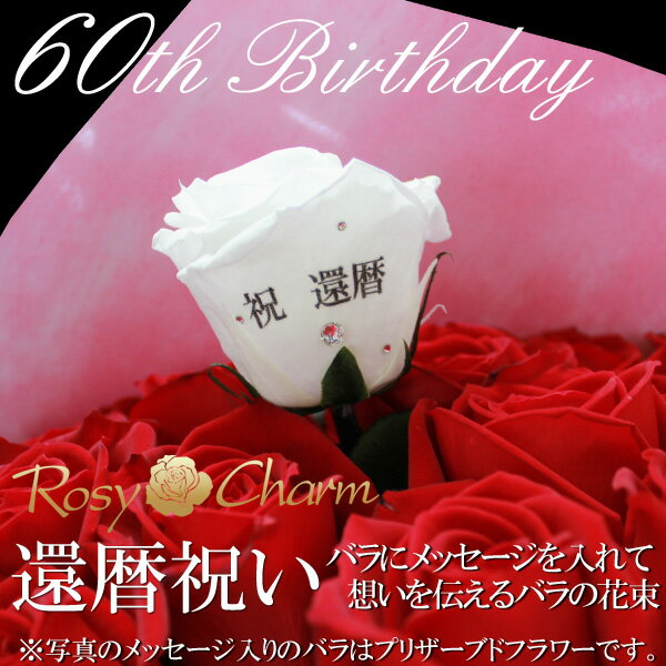 還暦祝い バラの花束 60本 メッセージプリザ ローズブーケ 赤いバラの花束 メッセージ入り 薔薇をアレンジ