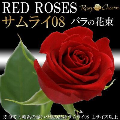赤いバラサムライ08