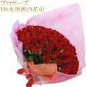 プロポーズ用 【バラの花束 108本】 プロポーズ 記念日 誕生日 プレゼント 薔薇 贈り物 高級 バラ 108本 プロポーズの…