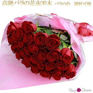 高級バラ花束30本
