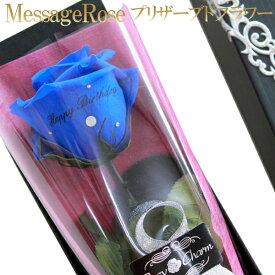 【メッセージローズ プリザーブドフラワー】青いバラ 1輪 誕生日プレゼント プロポーズ 記念日に贈る ブルーローズ 1本 枯れない 花束 メッセージ入り 青 薔薇 ギフト 父の日