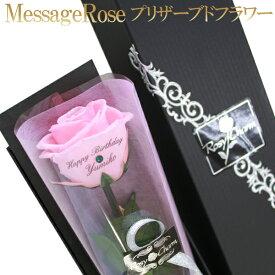【メッセージローズ プリザーブドフラワー】ピンクのバラ1輪 誕生日プレゼント プロポーズ 記念日 お祝いに贈る薔薇 1本 花束 枯れない 花 ギフト
