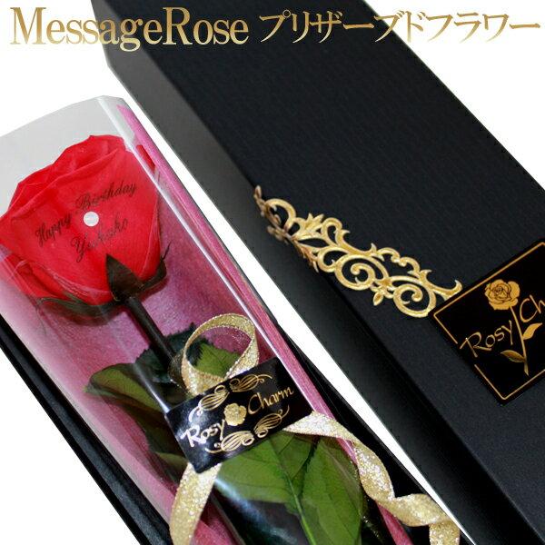 メッセージローズ プリザーブドフラワー 赤いバラ 1輪【誕生日プレゼント プロポーズ 記念日に贈るバラ1本】ホワイトデー・卒業祝いにも