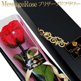 【メッセージローズ プリザーブドフラワー】赤いバラ 1輪 誕生日プレゼント プロポーズ 記念日 お祝いに贈る 薔薇1本 花束 メッセージ入り 枯れない 花 ギフト