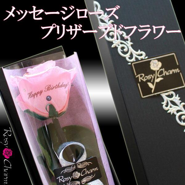 メッセージローズ プリザーブドフラワー ピンクのバラ 1輪 誕生日プレゼント プロポーズ 記念日に贈る薔薇