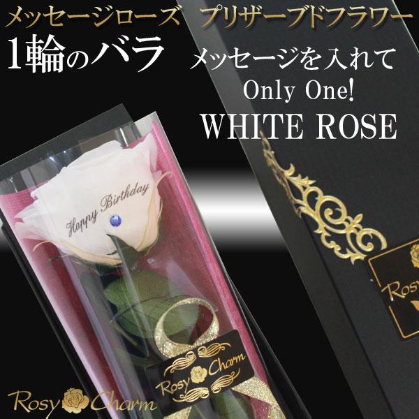 メッセージローズ プリザーブドフラワー 白いバラ 1輪 誕生日プレゼント プロポーズ 記念日に贈るバラ1本