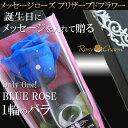 メッセージローズ プリザーブドフラワー(青いバラ)1輪【誕生日プレゼント・プロポーズ・記念日に贈るバラ1本】