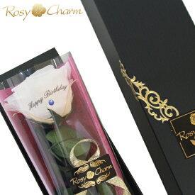 【メッセージローズ プリザーブドフラワー】白い薔薇 1輪 誕生日プレゼント プロポーズ 記念日に贈るバラ 1本 花束 白 薔薇 枯れない 花 ギフト