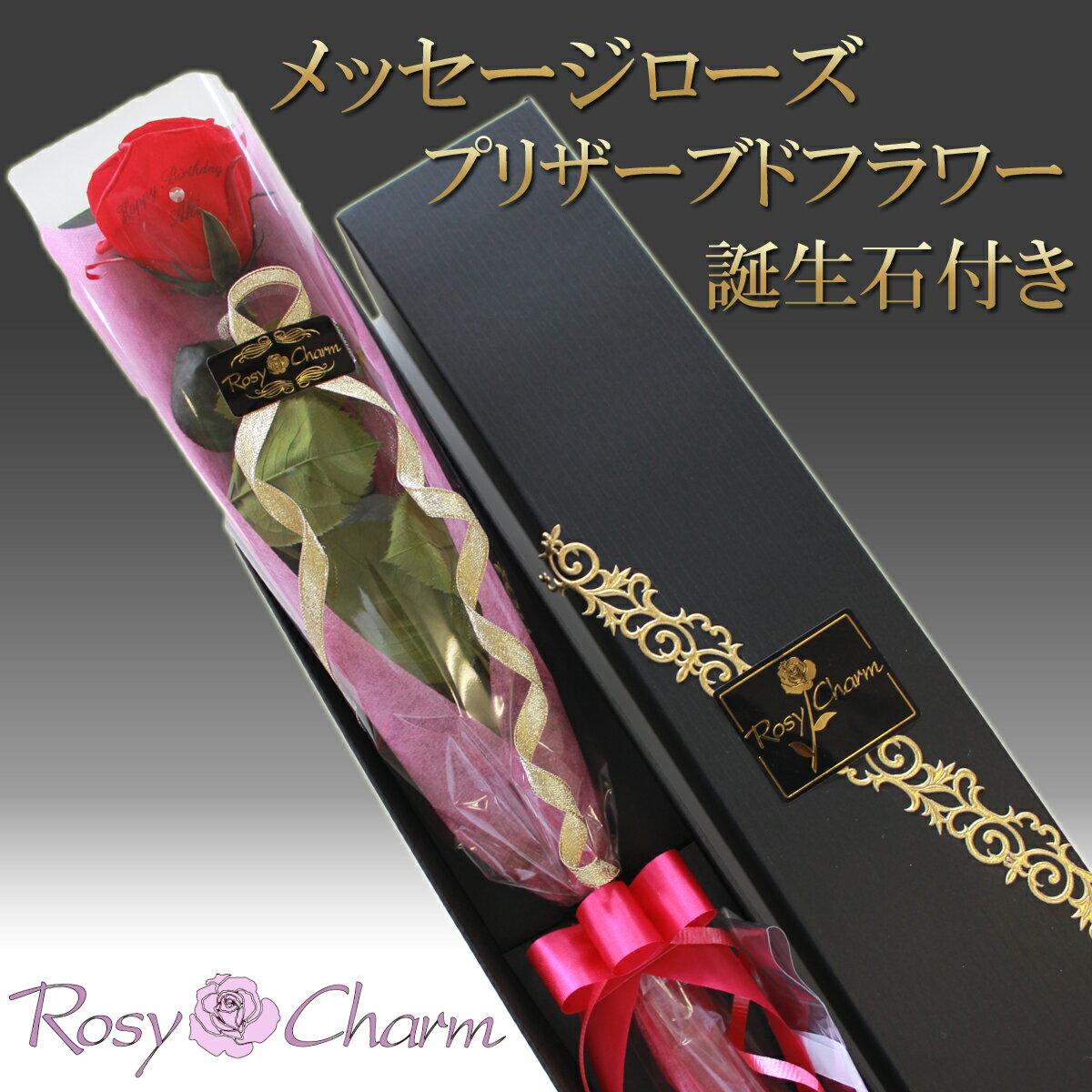 メッセージローズ プリザーブドフラワー 赤いバラ 1輪【誕生日プレゼント プロポーズ 記念日に贈るバラ1本】